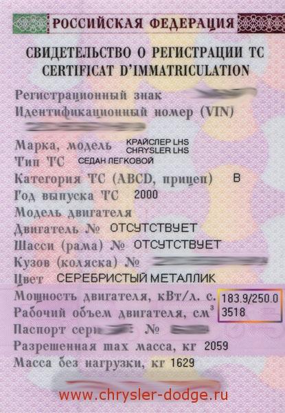 Что такое свидетельство о регистрации тс: внешний вид, содержание, предназначение