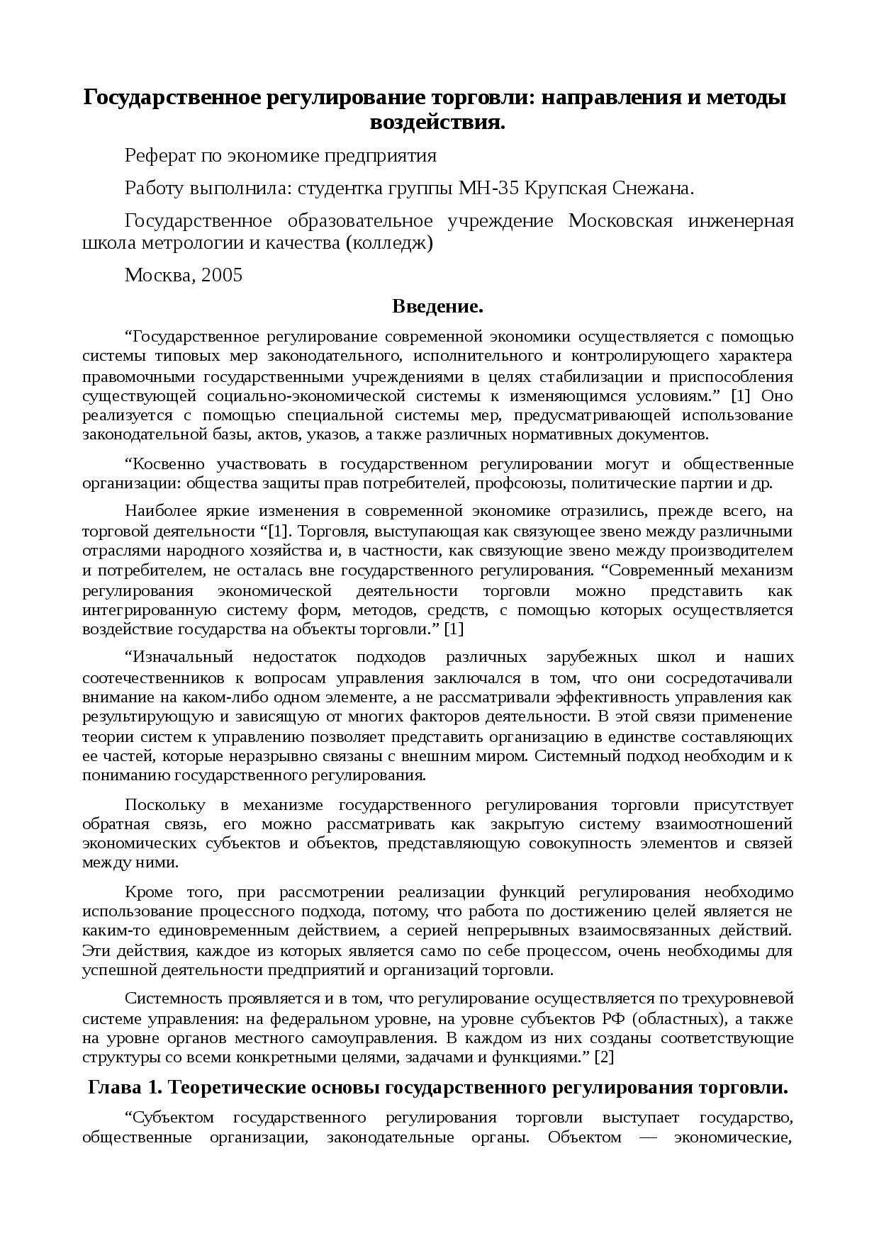 Опт и розница - отличия. оптовая и розничная торговля - fin-az.ru