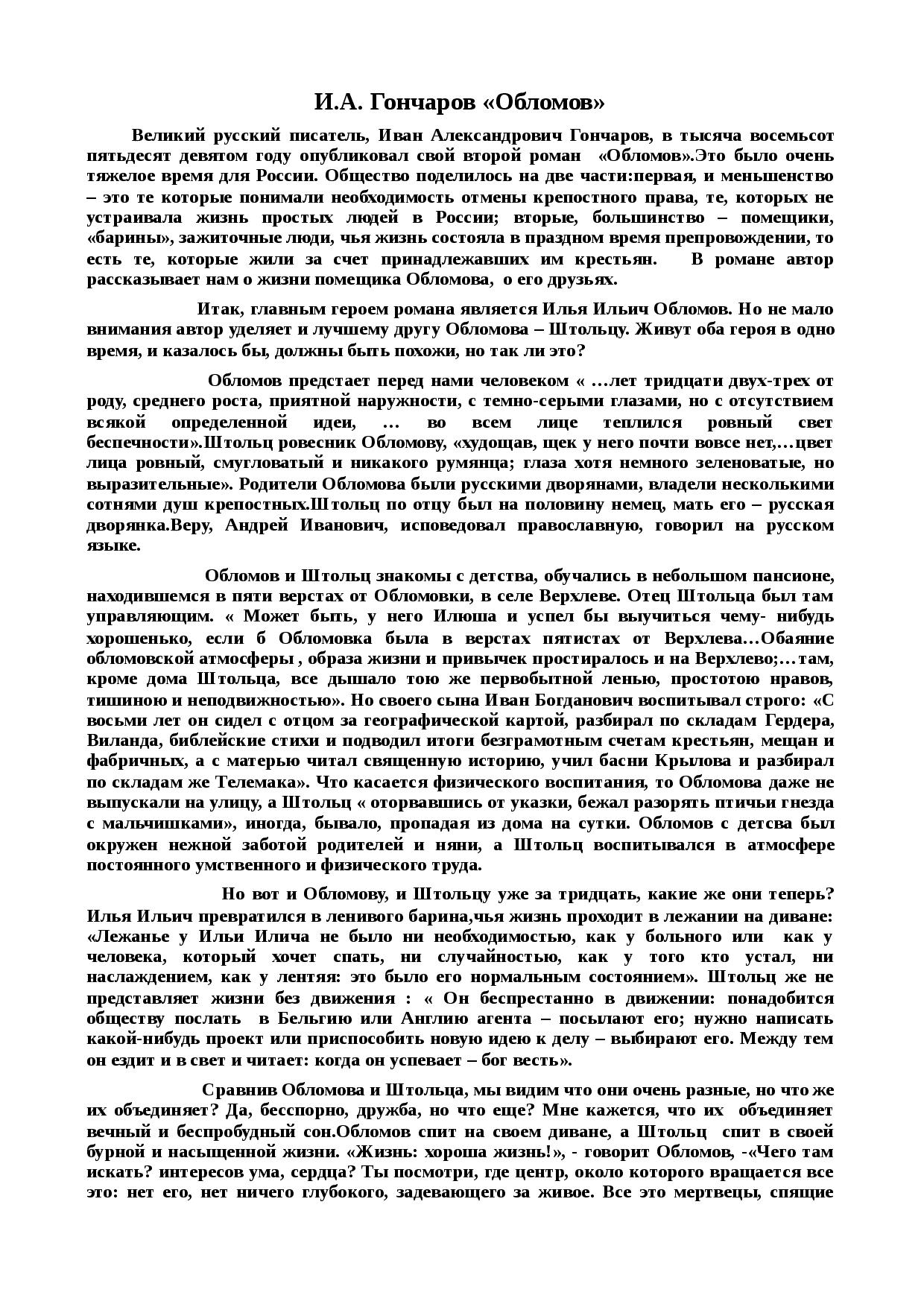 Обломов и обломовщина - сочинение (10 класс)