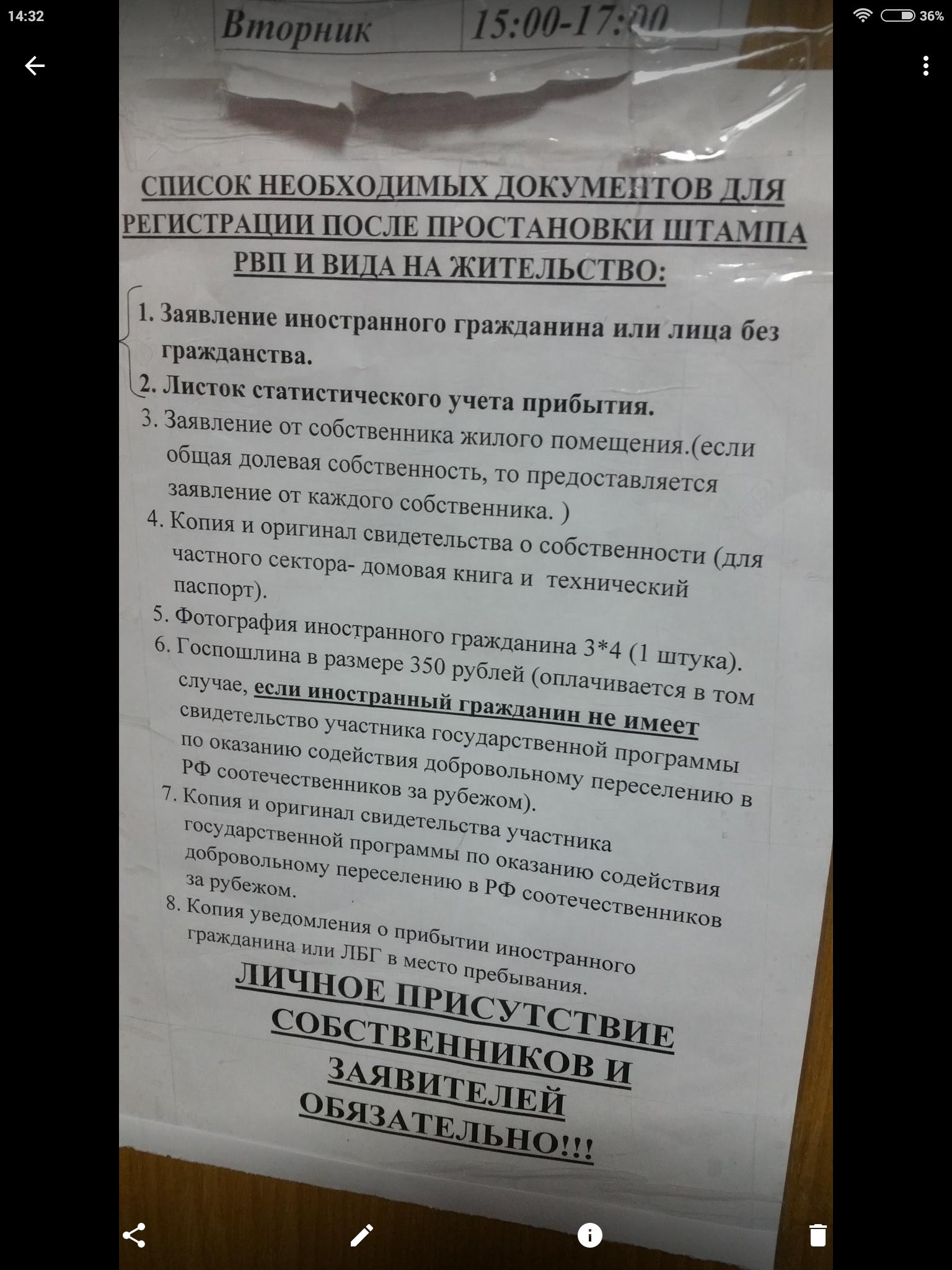 Получение вида на жительство в российской федерации в 2020