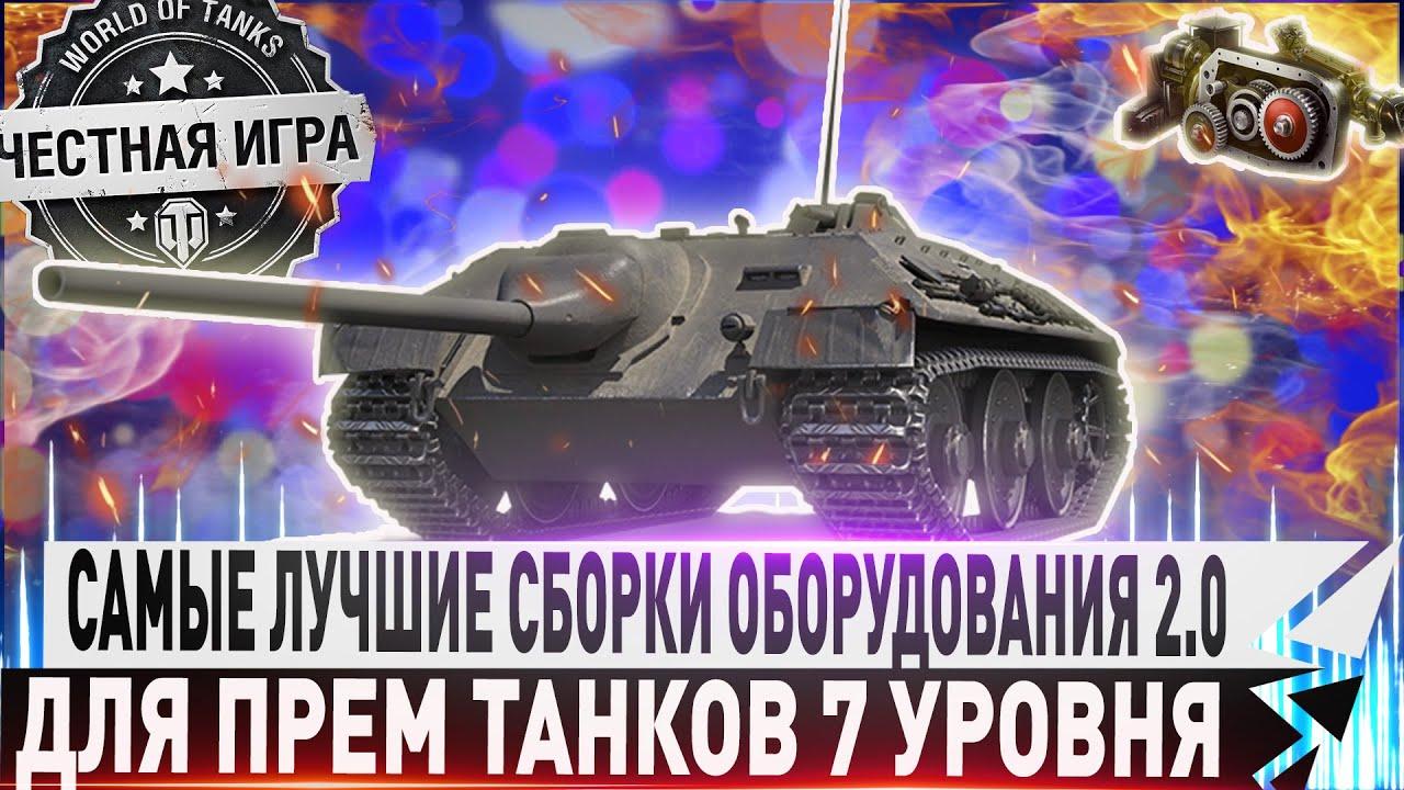 Как правильно использовать противотанковую самоходную артиллерию (пт-сау) в world of tanks?