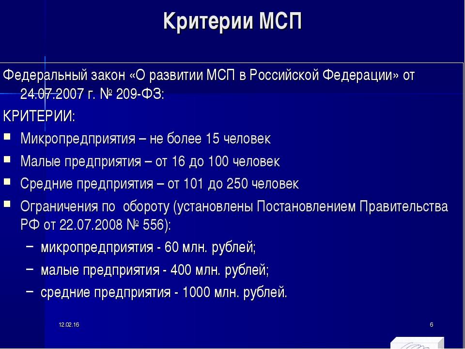 Малый и средний бизнес в россии: что мы о нем знаем?