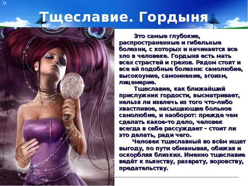Что значит честолюбие и честолюбивый человек | medeponim.ru