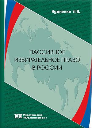 Активное и пассивное избирательное право. избирательные права граждан и принципы их осуществления :: businessman.ru