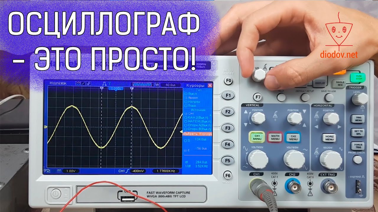 Цифровой осциллограф как измерять ток, преимущества, где купить