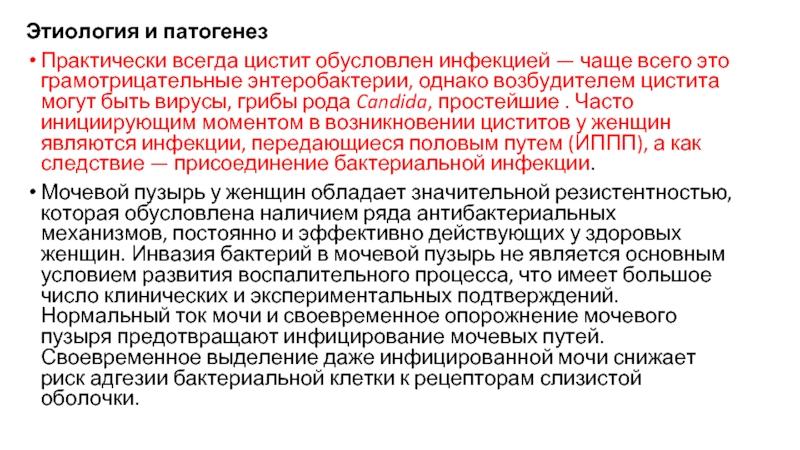Лекция 2. общая этиология