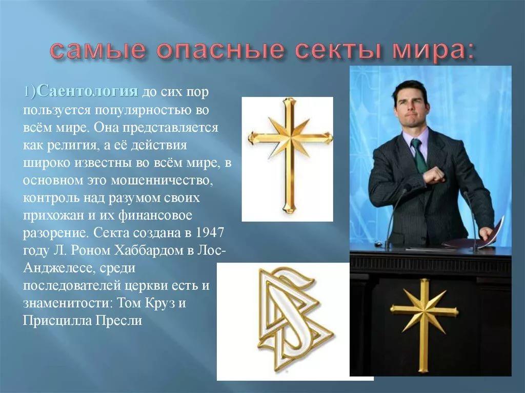 Саентология в россии: запрещена? а дианетика? это секта? нет! отзывы известных людей. только факты.