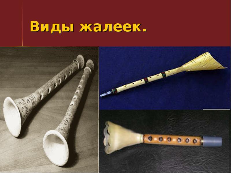 Музыкальный инструмент жалейка: описание, история