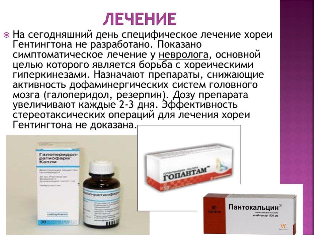 Лечение хореи гентингтона: признаки заболевания, что это такое, методы лечения болезни