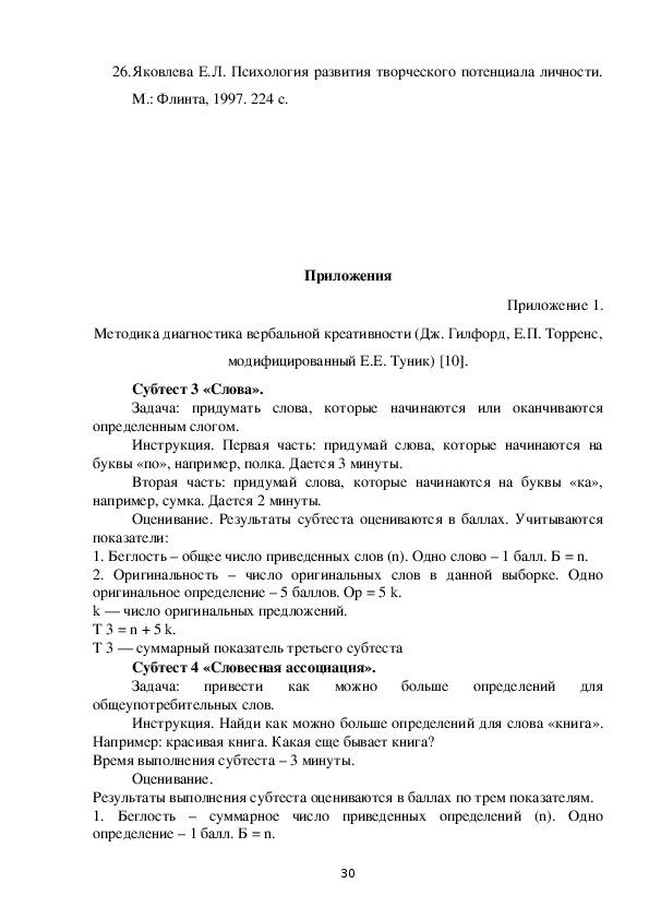 Методика вартега «круги» [72]. психология творчества, креативности, одаренности