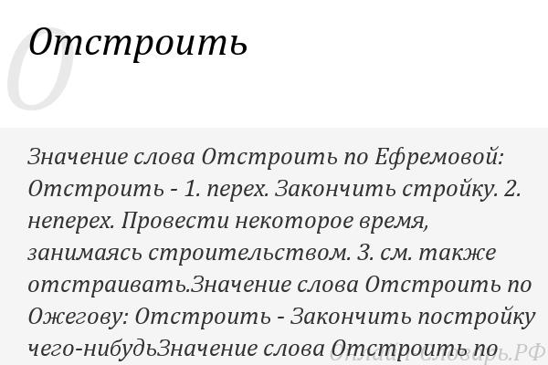 Строй — википедия. что такое строй