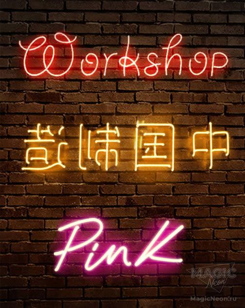 Неоновая вывеска - neon sign - qwe.wiki