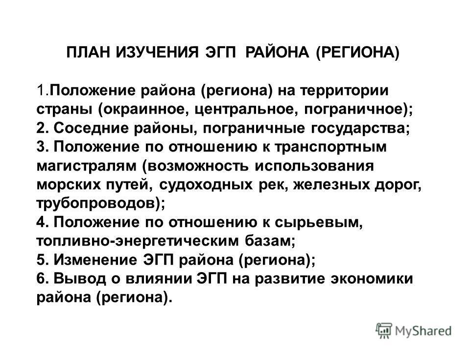 Транспортно-географическое положение россии: особенности, плюсы и минусы. экономико- и транспортно-географическое положение россии