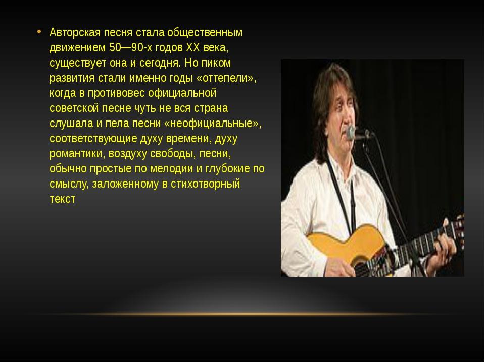Авторская песня — википедия с видео // wiki 2