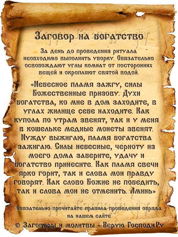 Что такое заговор (заклинания) и как отличить их от молитвы - мы православные