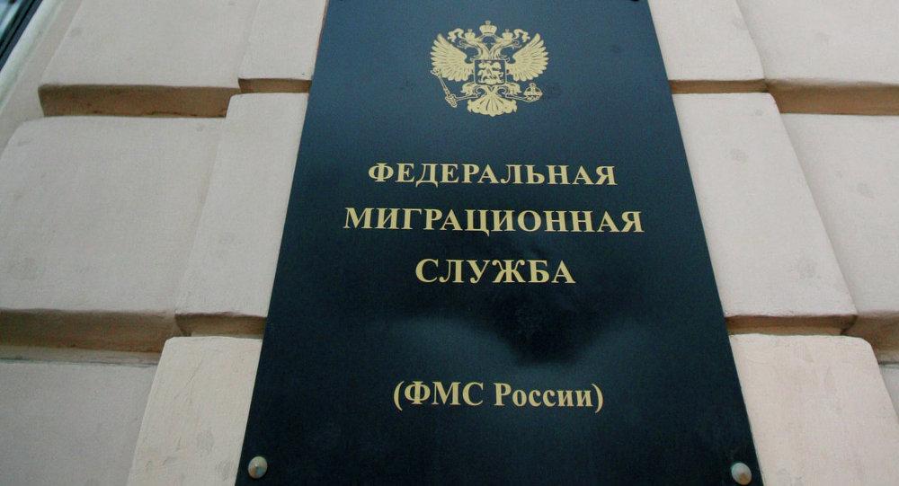 Фмс россии, россия - деловой квартал