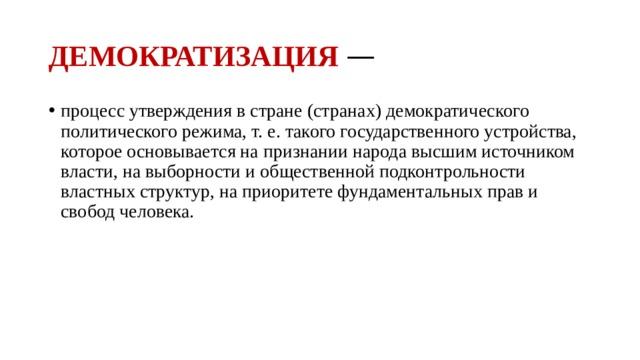 Что такое демократизация? определение, история и основные направления :: syl.ru