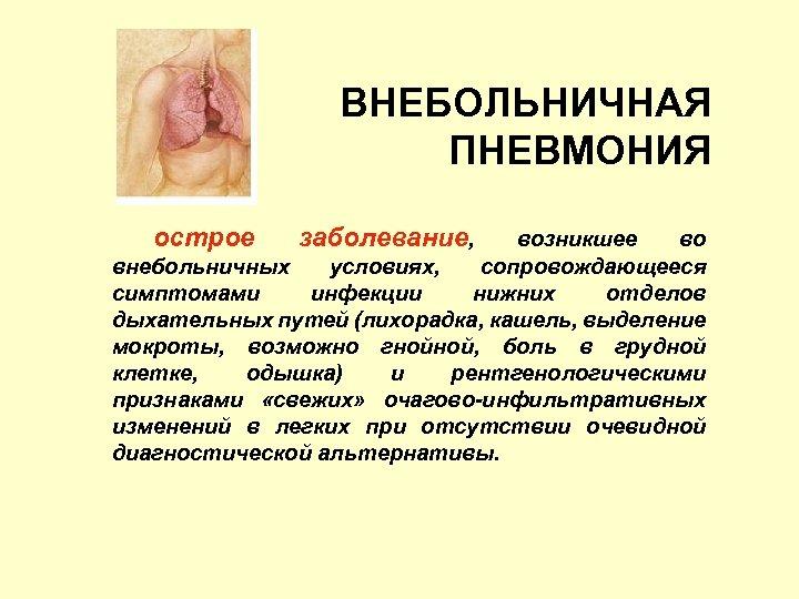Внебольничная пневмония - что это такое, лечение, симптомы, причины