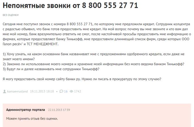 «вам звонят из службы безопасности банка!» 7 остроумных ответов мошенникам | православие и мир