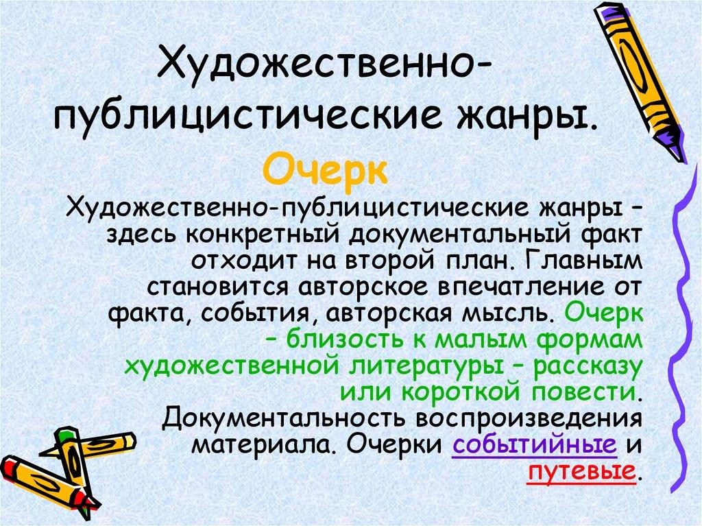 Очерк — википедия. что такое очерк