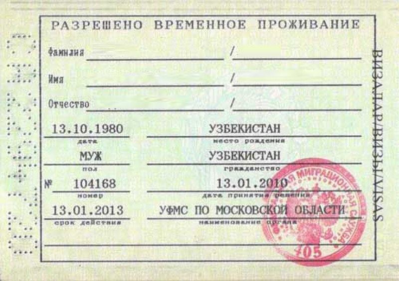 Что дает рвп в россии: рвп и регистрация временного проживания? - официальный сайт уфмс россии