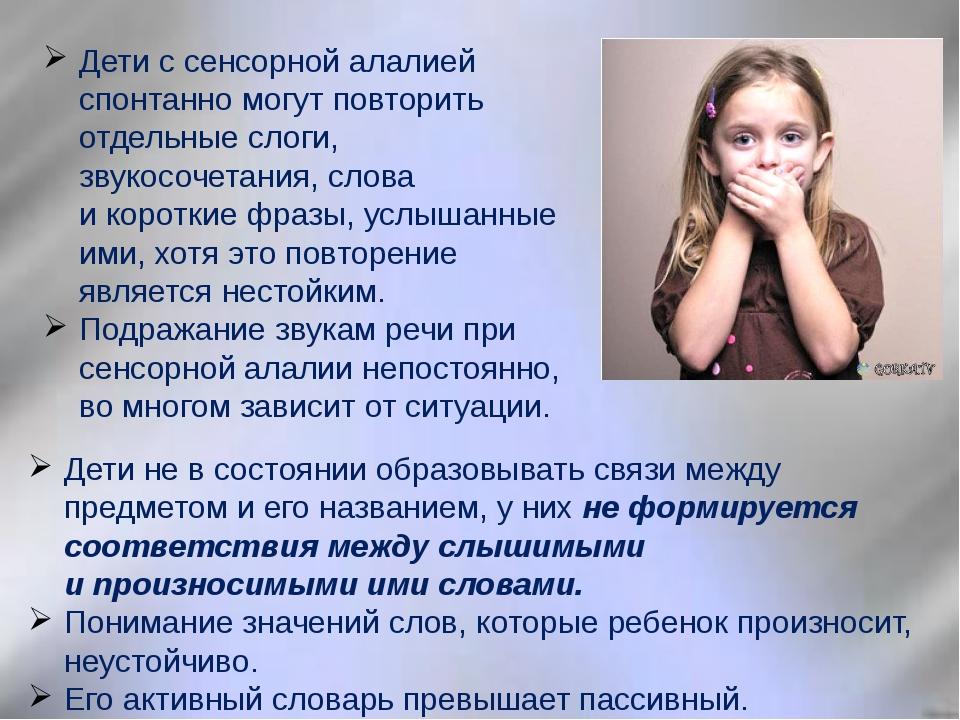 Алалия у детей – причины и признаки всех видов патологии