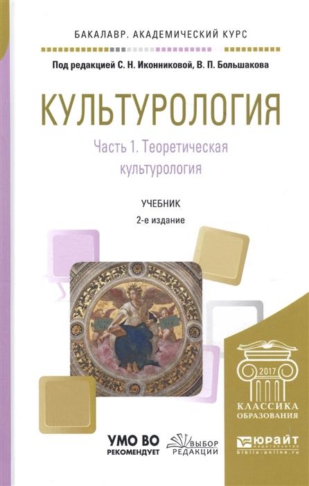 2.3. структура культурологии
