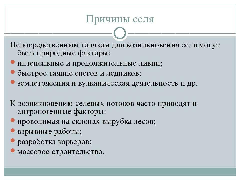 Сель — википедия с видео // wiki 2