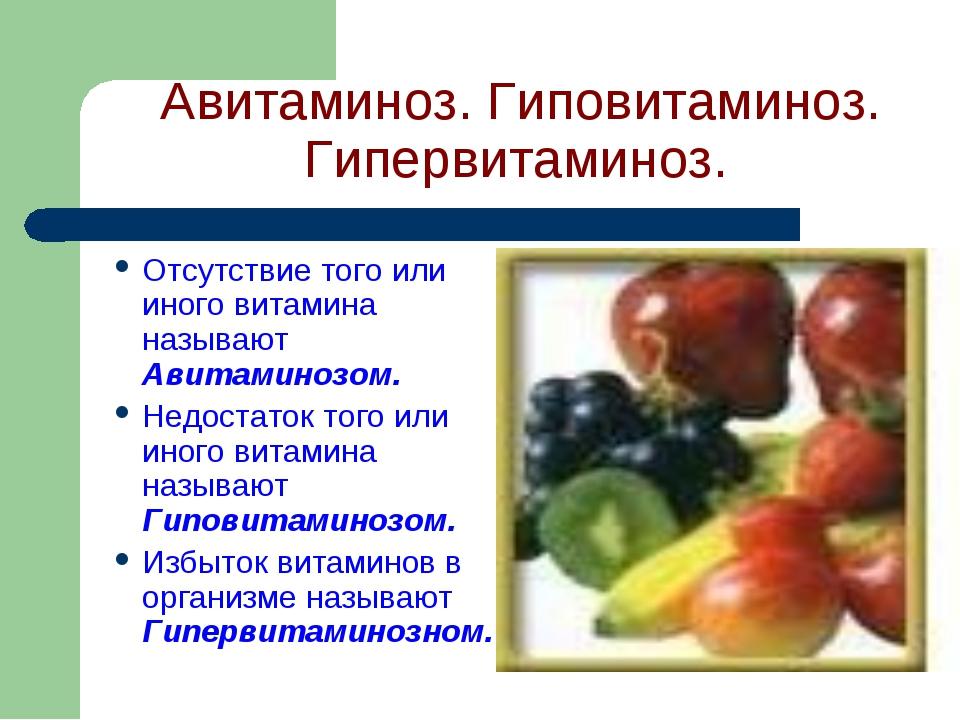 Витамин d — свойства, содержание в продуктах, гиповитаминоз