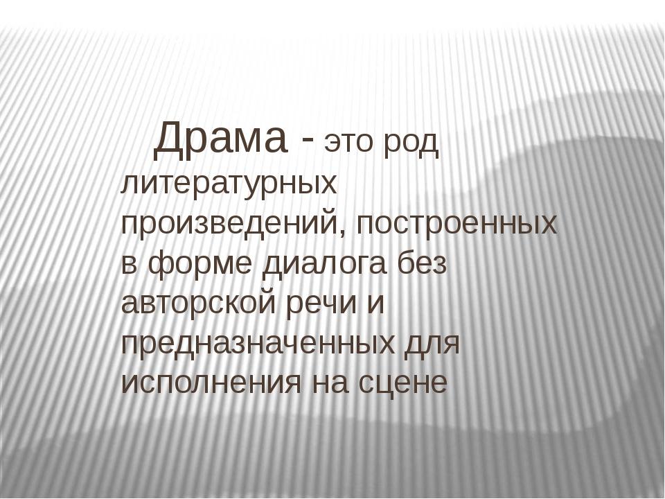 Род литературы: драма