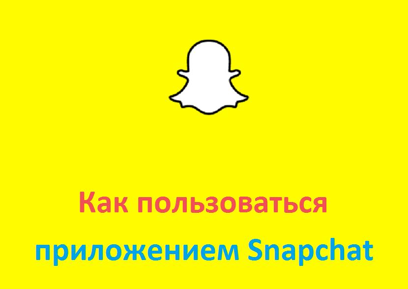 Как пользоваться snapchat?