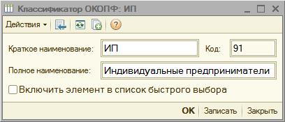 Окопф (ок 028-2012)