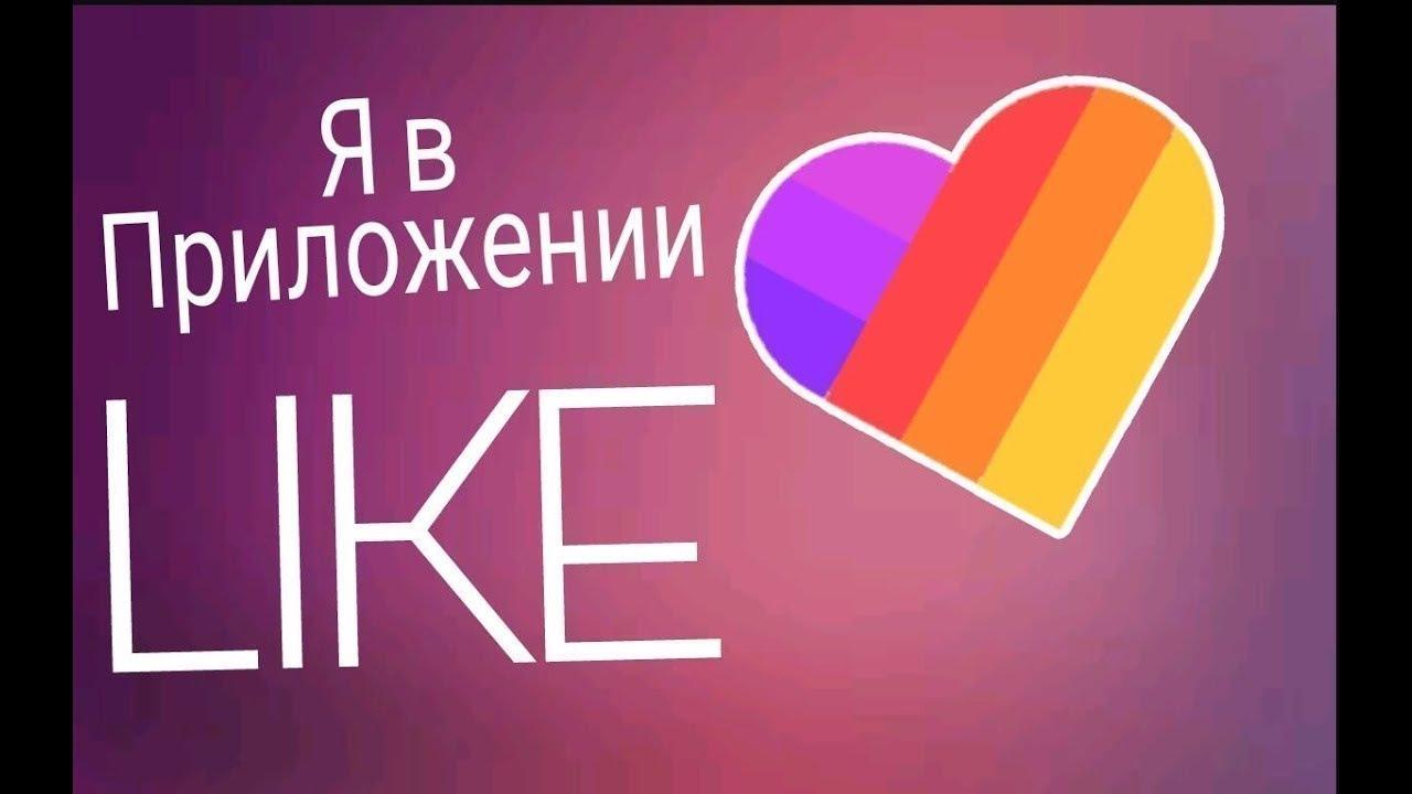 Биржа bosslike: накрутка лайков, подписчиков, репостов, просмотров и голосований в социальных сетях