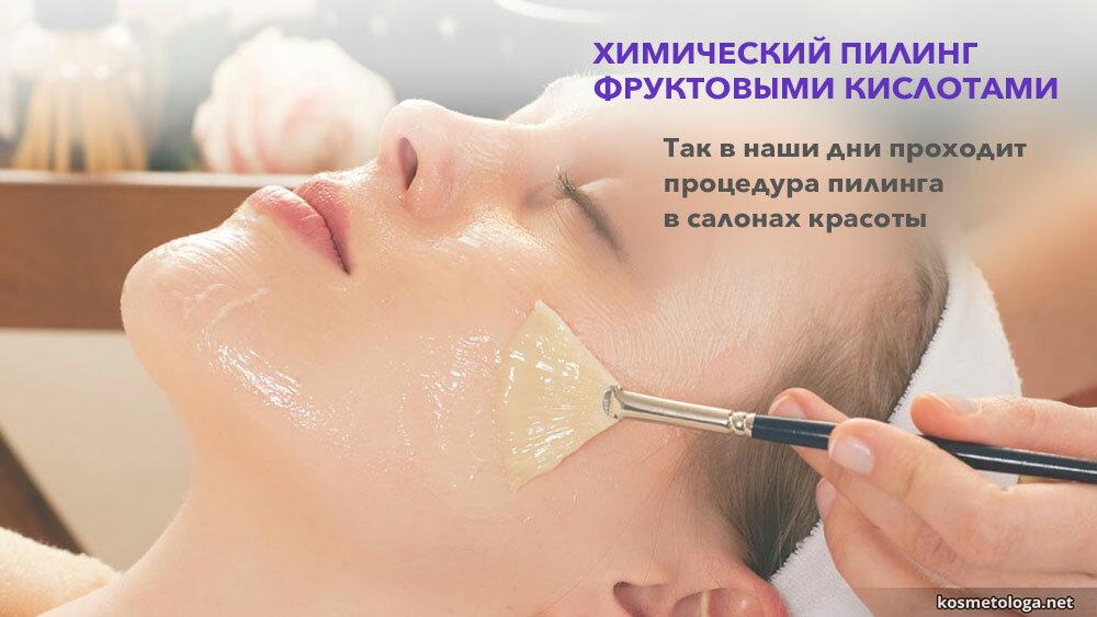Тса пилинг лица (трихлоруксусный, срединный): что это такое, отзывы, как часто можно делать, фото до и после, сколько нужно процедур