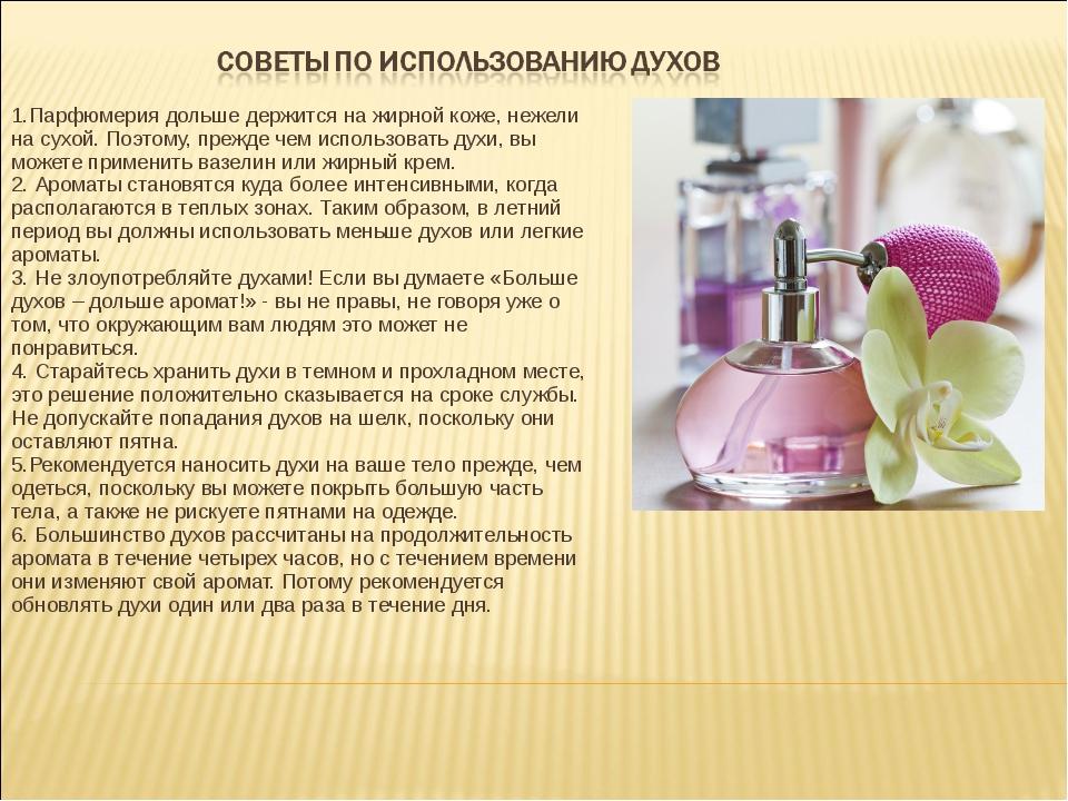 Шипровые ароматы: что это такое, список духов для женщин и мужчин