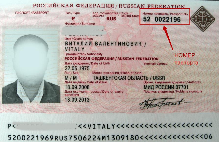 (2018) как узнать серию и номер своего паспорта онлайн?