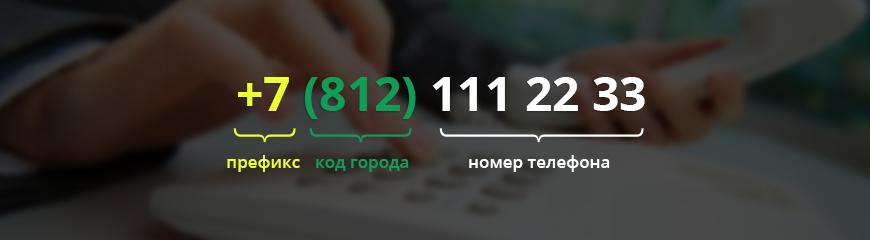 Как правильно писать номер телефона: с кодом +7 или 8?
