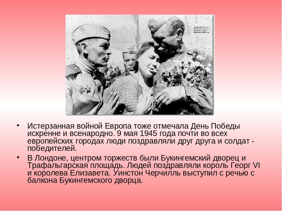День победы — википедия. что такое день победы