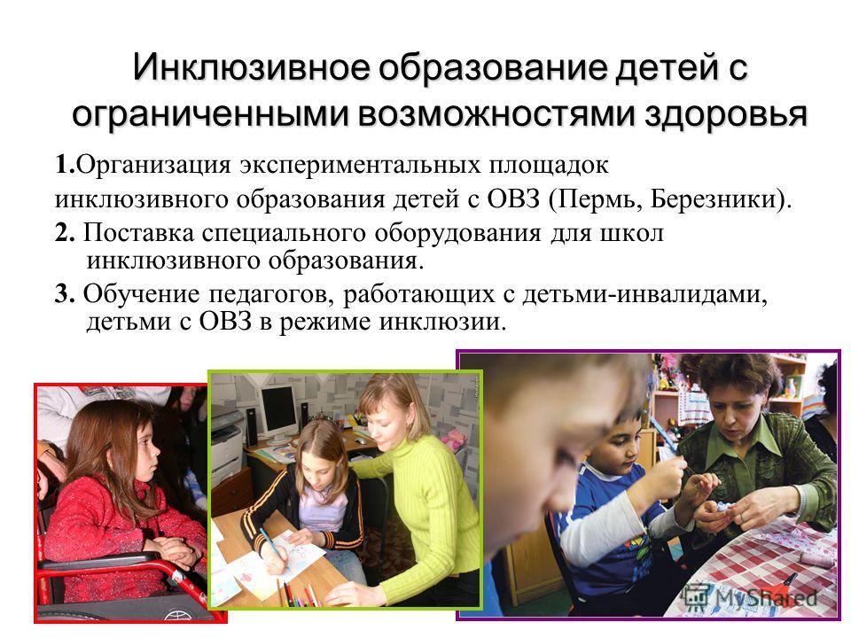 Что такое овз у детей: педагогическая классификация, степени нарушения здоровья, понятие и задачи инклюзивного образования