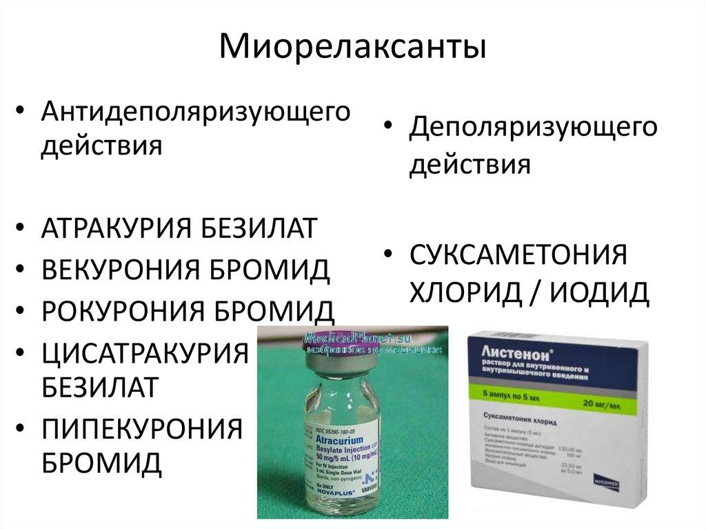 Миорелаксанты для снятия мышечных спазмов: что это, классификация, деполяризующие