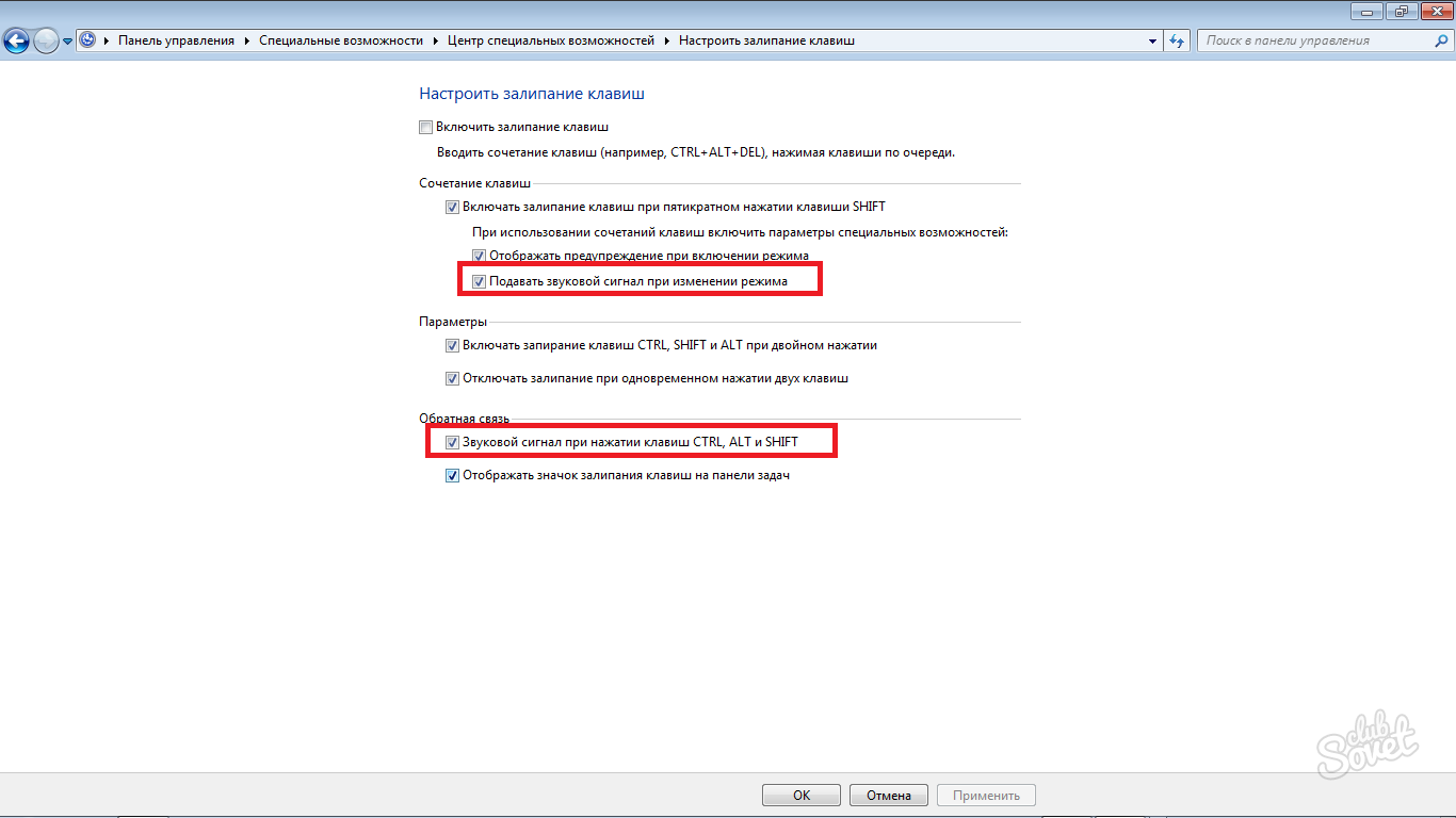 Режим залипания клавиш на windows 7, 8 и 10