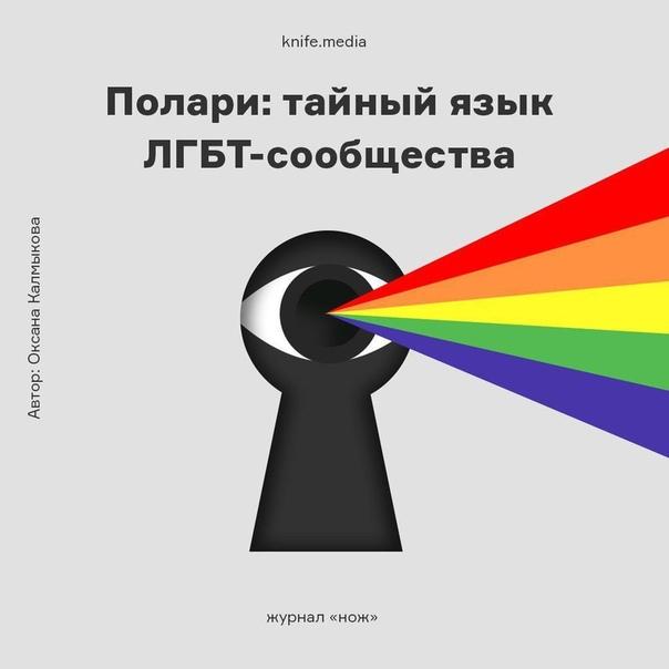 Лгбт, россия - деловой квартал