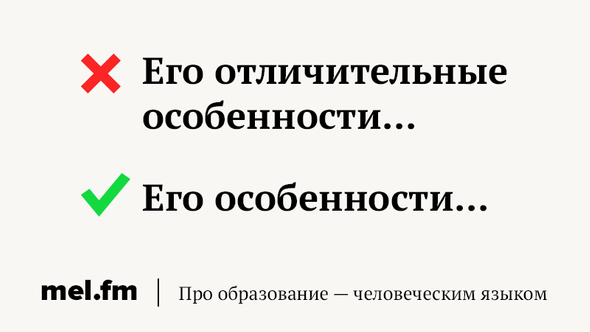 Плеоназм: примеры предложений :: syl.ru