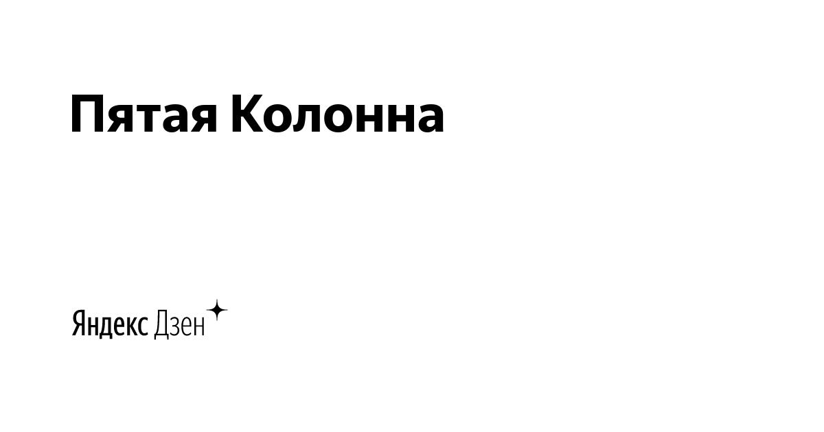 Пятая колонна — википедия с видео // wiki 2