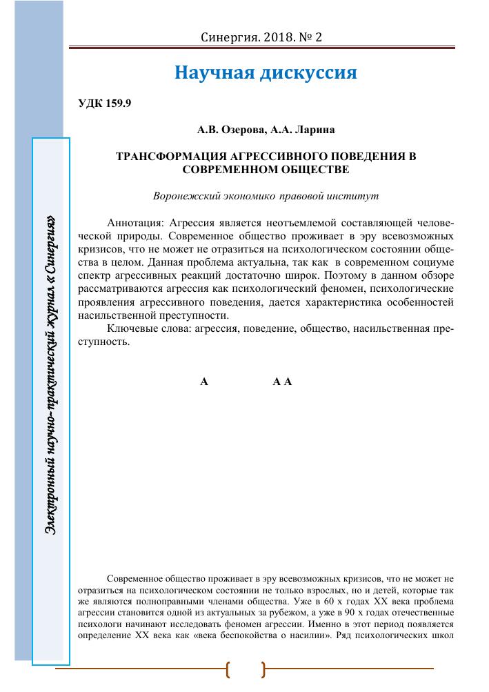 Что такое пассивная агрессия   pravdaonline.ru