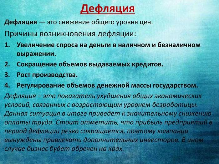 Что такое рецессия в россии и мире: последствия, период и причины
