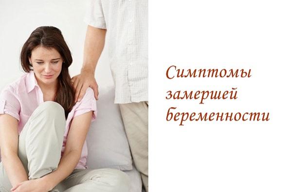 Причины замершей беременности: почему происходит замерание плода на ранних сроках / mama66.ru