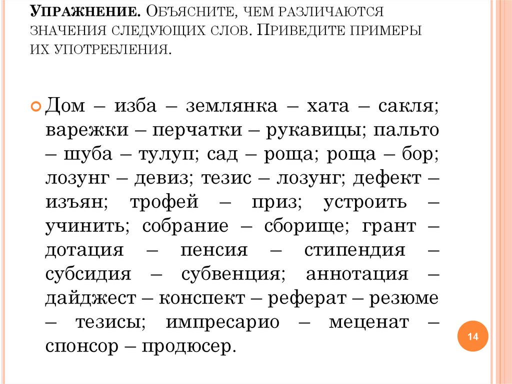 Что значит слово рехаб: примеры употребления слова