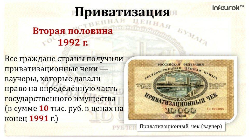 Приватизация в россии — википедия. что такое приватизация в россии