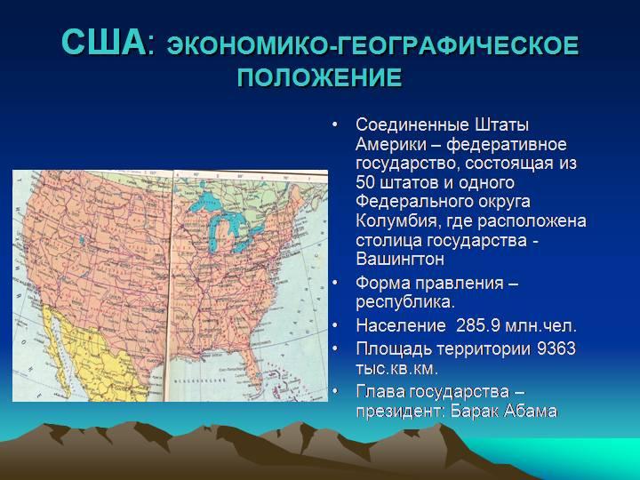 Экономико-географическое положение